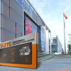 保利世界贸易中心VI品牌形象设计